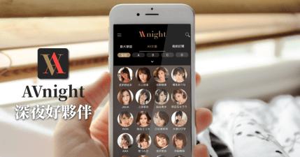 AVnight 愛威奶 iOS Android 雙系統深夜福利品(3.0.3)