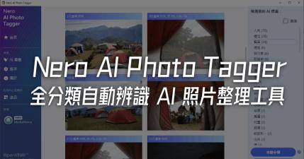 限時免費 Nero AI Photo Tagger 照片自動分類軟體,AI 辨識自動寫入標籤 ( 終身版序號 )