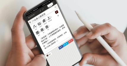萌典字典 App 唐鳳開發新作,超過 19 萬筆資料,可離線使用的字典 (筆順 / 台語 / 閩南語 / 客家語)