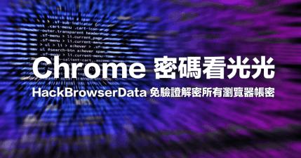 HackBrowserData 0.3.5 解密 Chrome / Firefox 等瀏覽器密碼,取得帳密竟然如此輕鬆