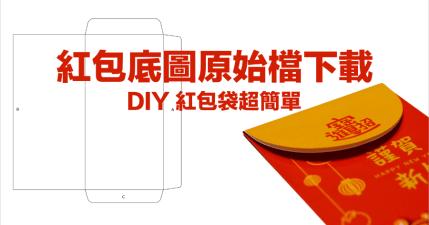紅包袋底圖原始檔免費下載,人人都可 DIY 自己列印超方便