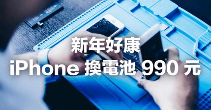 iPhone 換電池只要 990 元,燦坤過年超殺更換價,全台燦坤 Apple 門市都可換 ( 2/16 截止 )