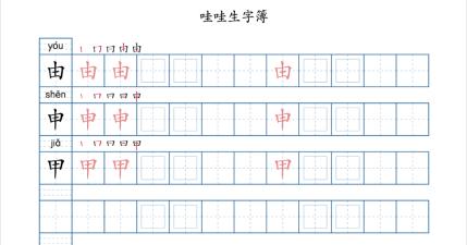 「 淡墨水字帖 」 筆順練習列印 DIY 免費生字本下載