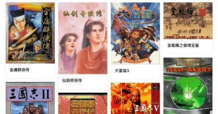 中文 DOS 遊戲大集合,免安裝 1898 款懷舊遊戲線上玩