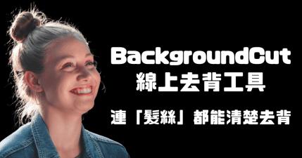 BackgroundCut 超強大高畫質線上去背,連毛髮都能絲絲分明
