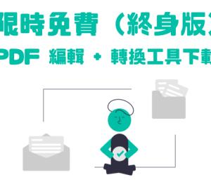 限時免費 Creativities.PDF 現在取得終身免費,11 合 1 的 PDF 轉檔、編輯工具