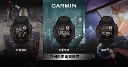 Garmin 電競手錶 3/5 台灣正式開賣,業界首創全天候監測玩家健康,售價新台幣 9,980 元