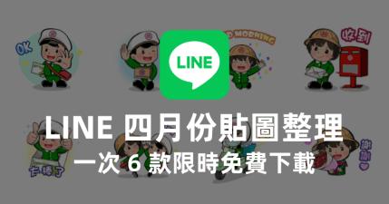 限時免費 LINE 4 月份貼圖整理,6 款免費 LINE 貼圖下載