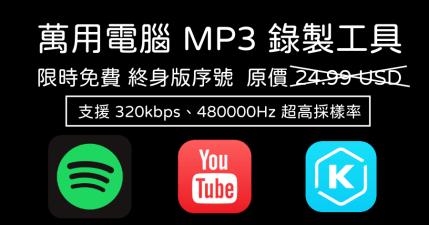 限時免費 NowSmart Audio Record Wizard 錄製 Hi-RES 高解析音訊,支援全世界所有音樂串流網站 YouTube / KKBOX / Spotify...