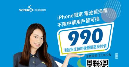 iPhone 電池舊換新 990 元,3/31 前到神腦立即換,不是中華用戶也能換