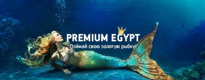 египет премиум