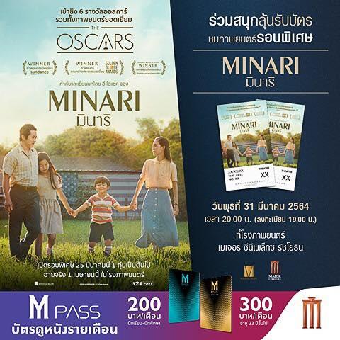 กิจกรรมลุ้นรับตั๋วหนัง MINARI รอบพิเศษ