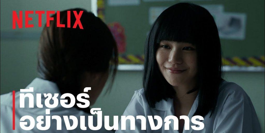 ดูหนัง รีวิวหนัง เด็กใหม่ 2 ดูได้แล้ววันนี้ทาง Netflix เท่านั้น