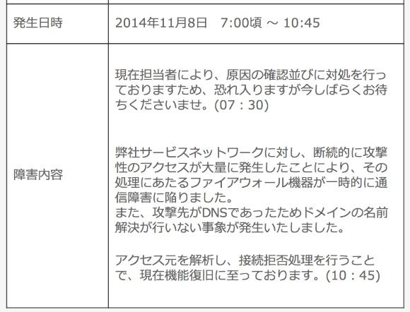 スクリーンショット 2014-11-08 18.11.08