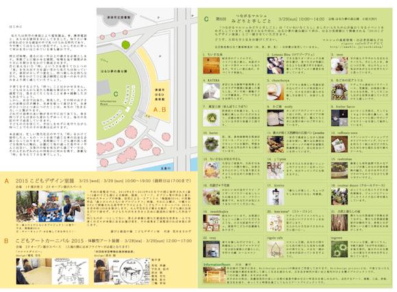 スクリーンショット 2015-03-27 7.31.31