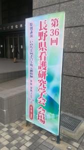 [学会展示]第36回長野県看護研究学会