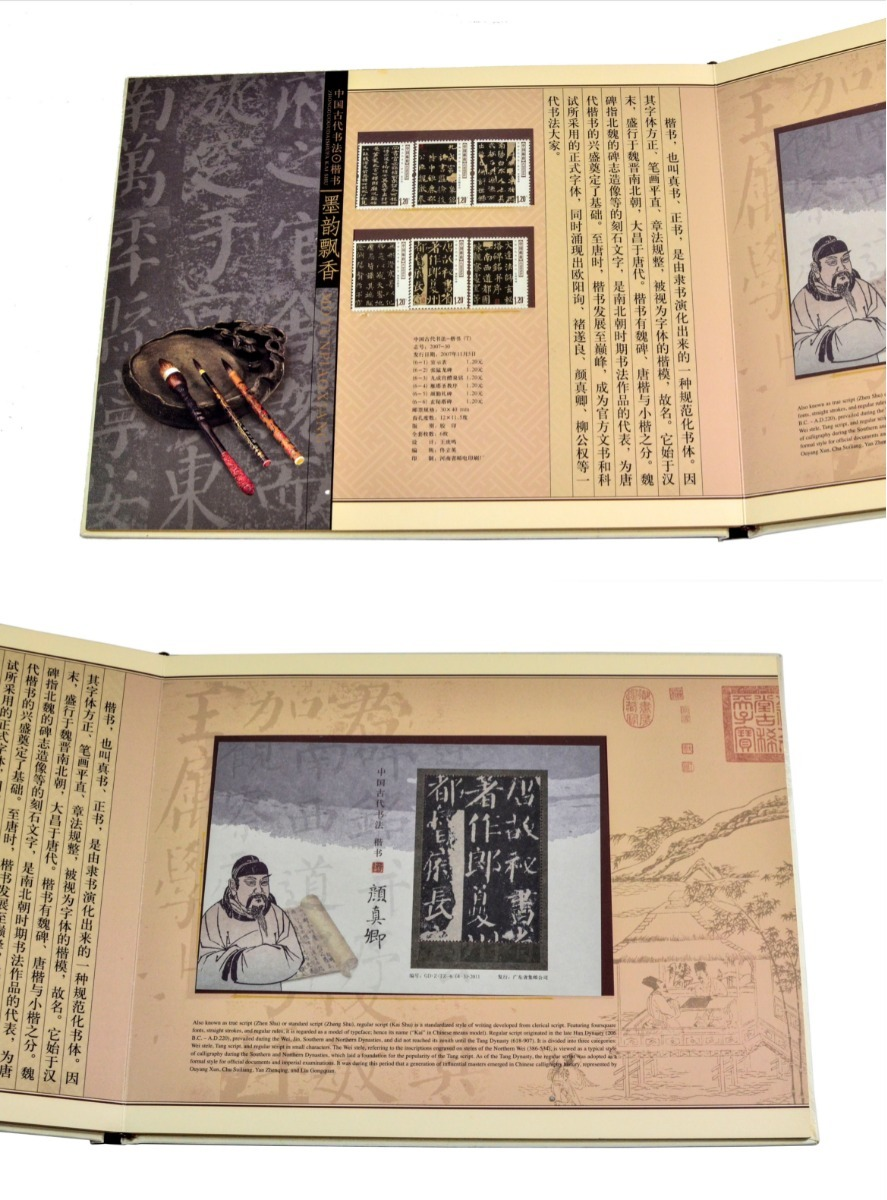 Caligrafia Chinesa Antiga Livro De Selos Chineses The Scent Of Ink
