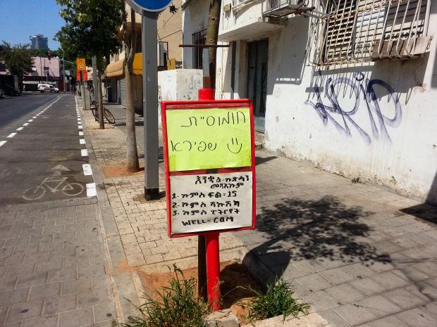 חומוס שפירא. שלט בעברית ובטיגרית