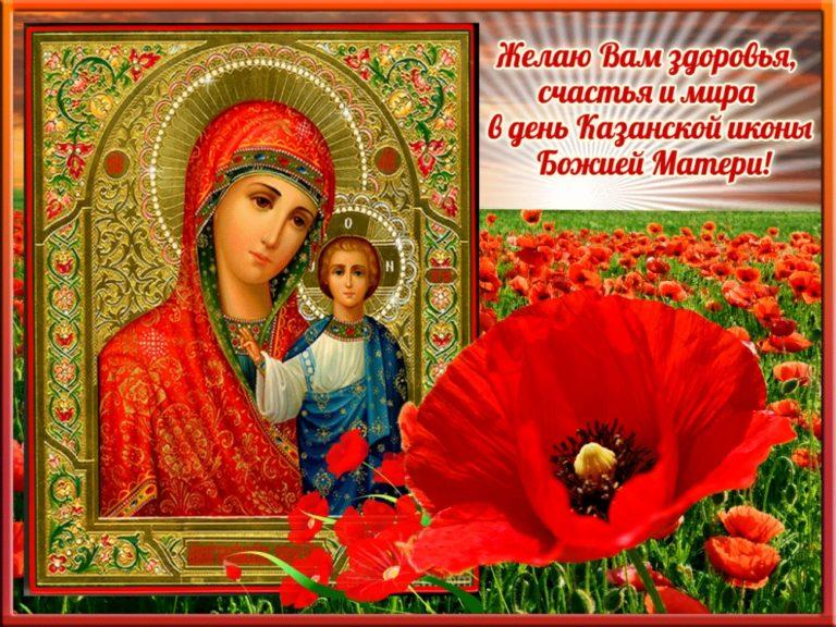 С Праздником Казанской Божьей Матери Поздравления Музыкальные