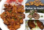 Pathar-ka-gosh