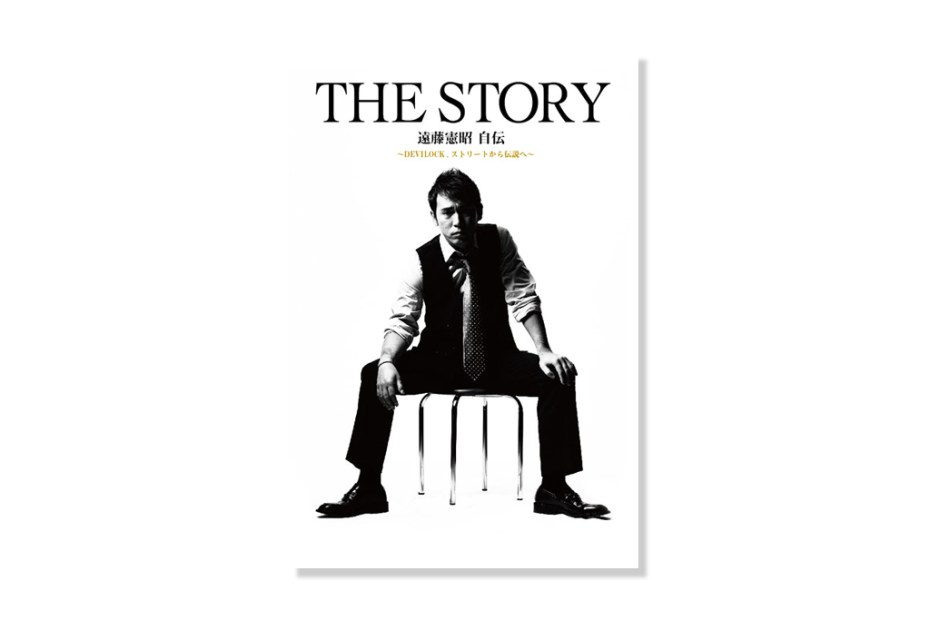 Image of Noriaki Endo Autobiography: The Story