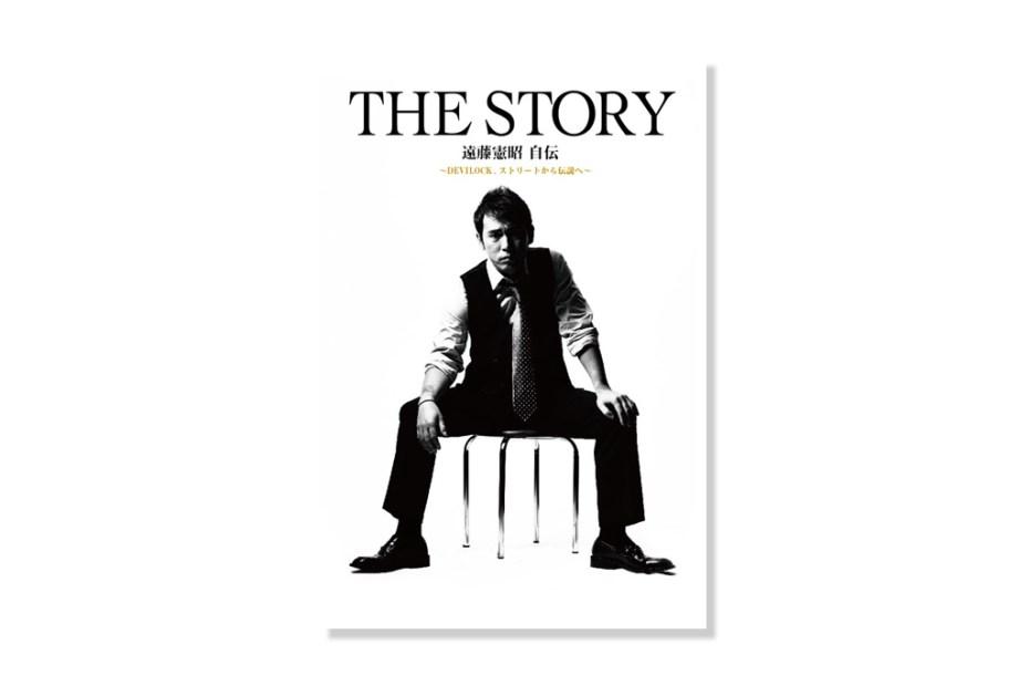 Image of Noriaki Endo Autobiography: The Story