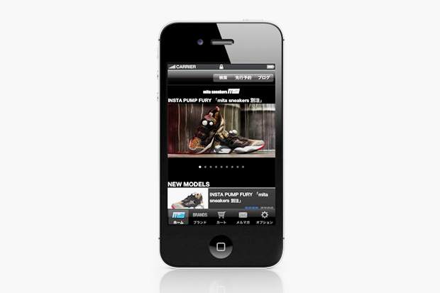 Image of mita sneakers iPhone Application