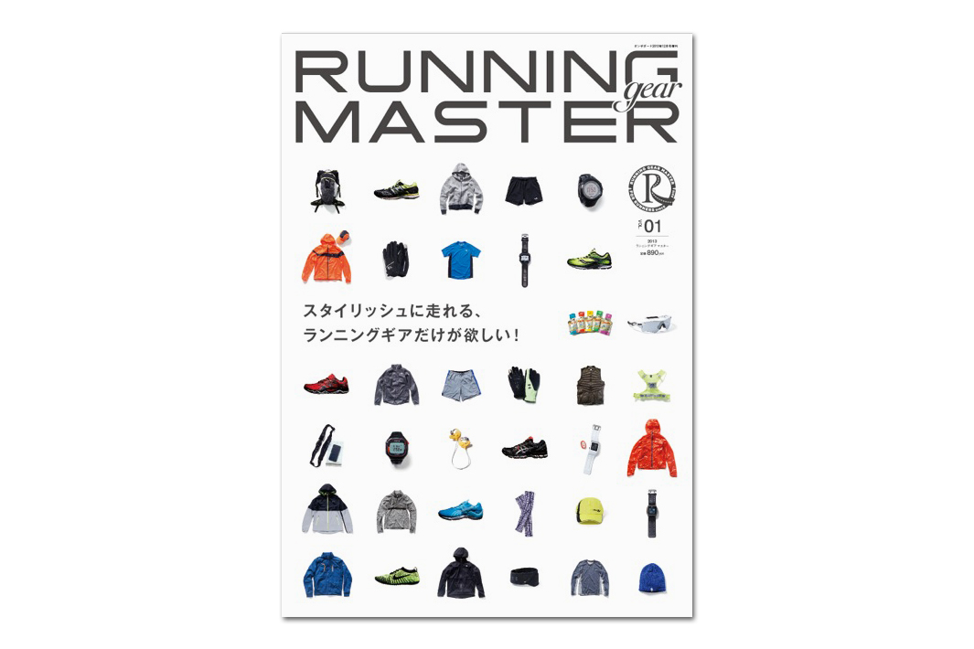Image of RUNNING gear MASTER Magazine Vol. 1