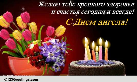 Birthday Greetings Please S Dnem Angela! Free Name Day Ecards, Greeting Cards | 123