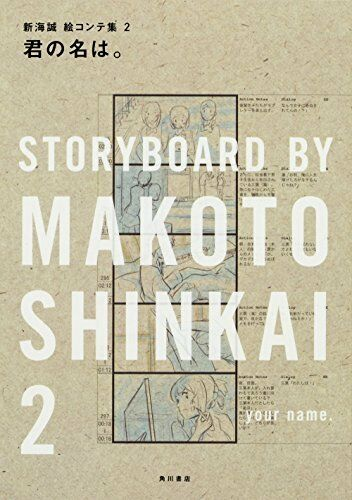 Your Name Storyboard by Makoto Shinkai 2 Japanese Book Anime Movie - anime storyboard