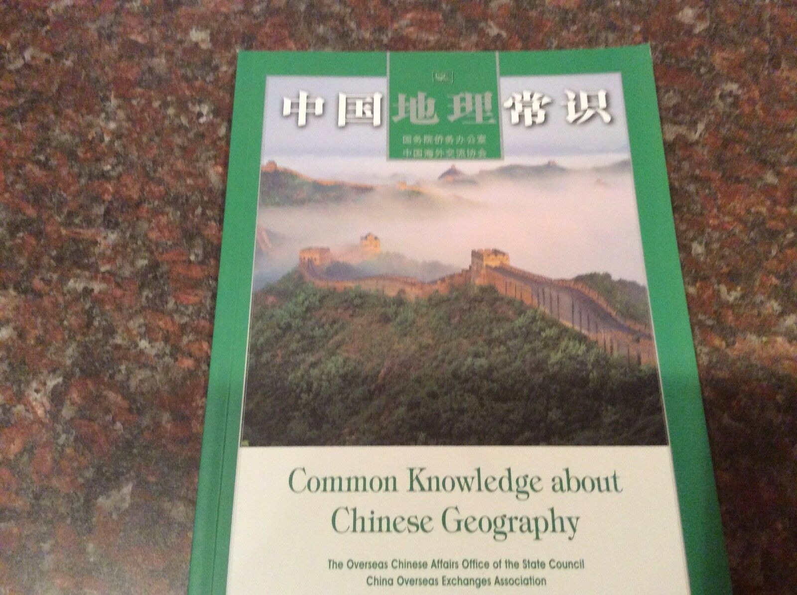 Chinese Geography Common Knowledge About Chinese Geography By Overseas Chinese Affairs Office Staff 2004 Hardcover