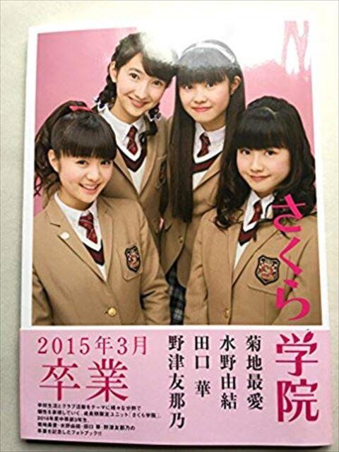 Sakura Gakuin Kikuchi MOA Mizuno Yui 2014 Graduation Photobook