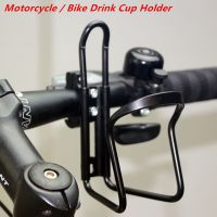 Universal Motorcycle Bike Handlebar Drink Cup Holder ...