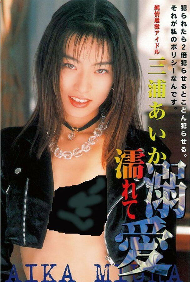 Dummy Aika Miura - Legends - Japanese Idol Dvd - 2 Disc