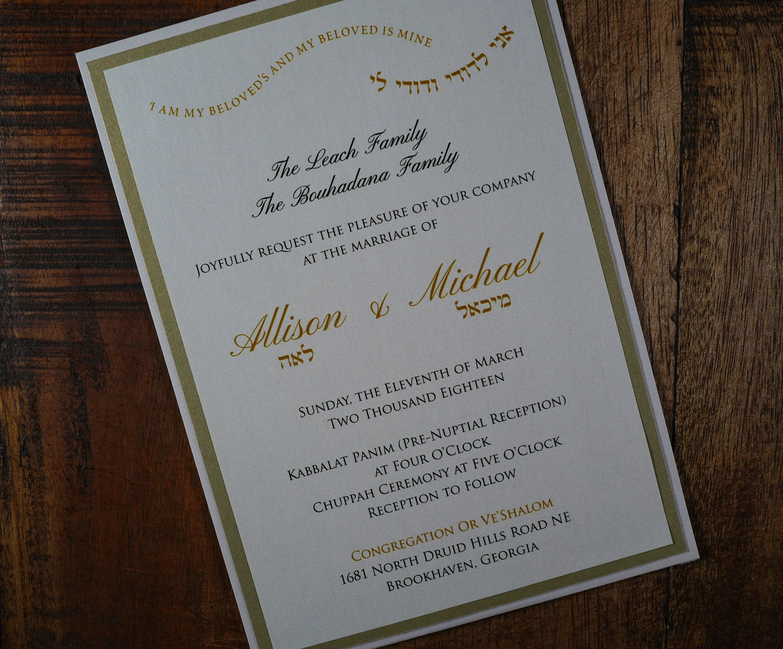 Formal Wedding Invitation formal Invitation jewish wedding Etsy