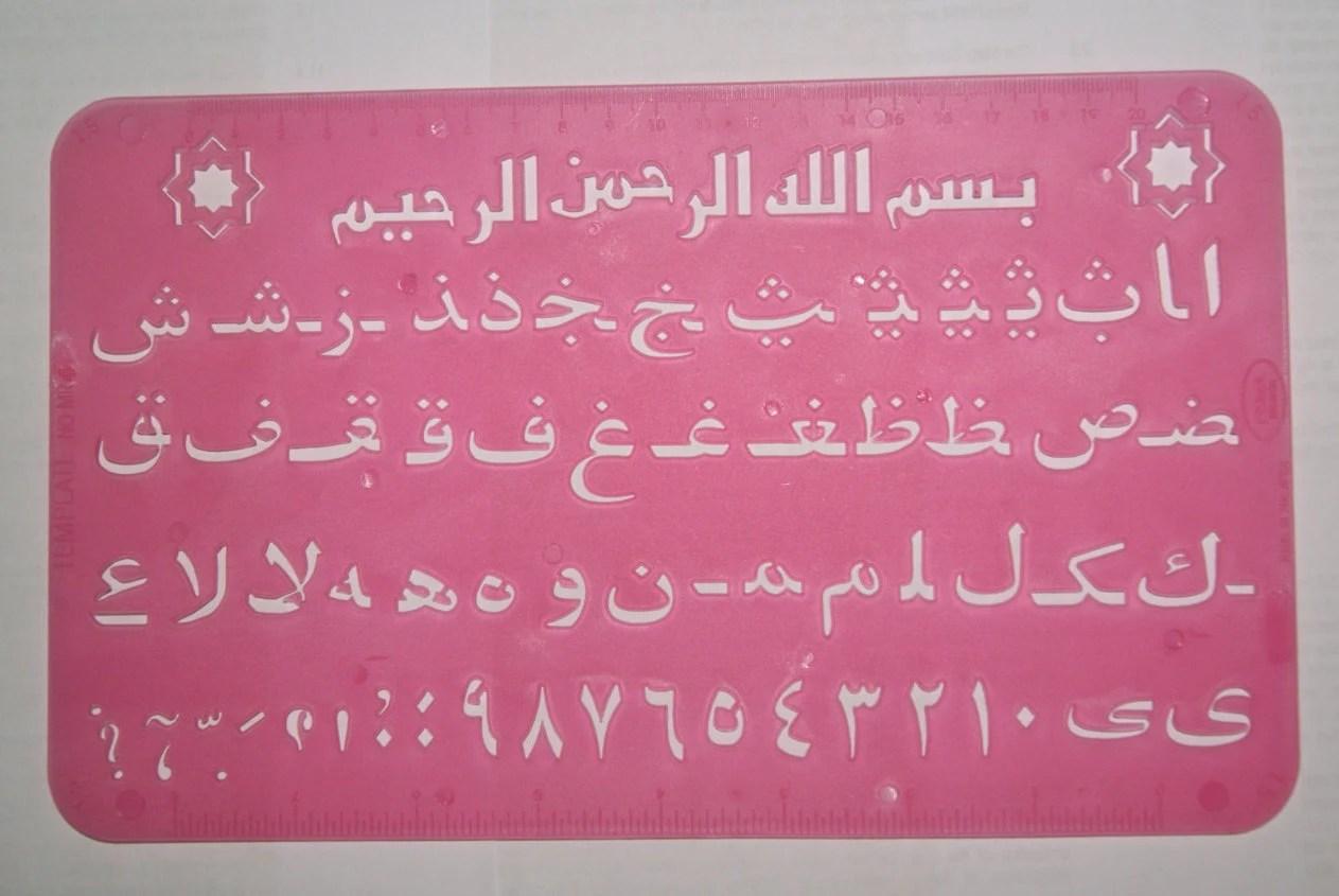 Type 04 Arabic Islamic alphabet letters writing plastic Etsy