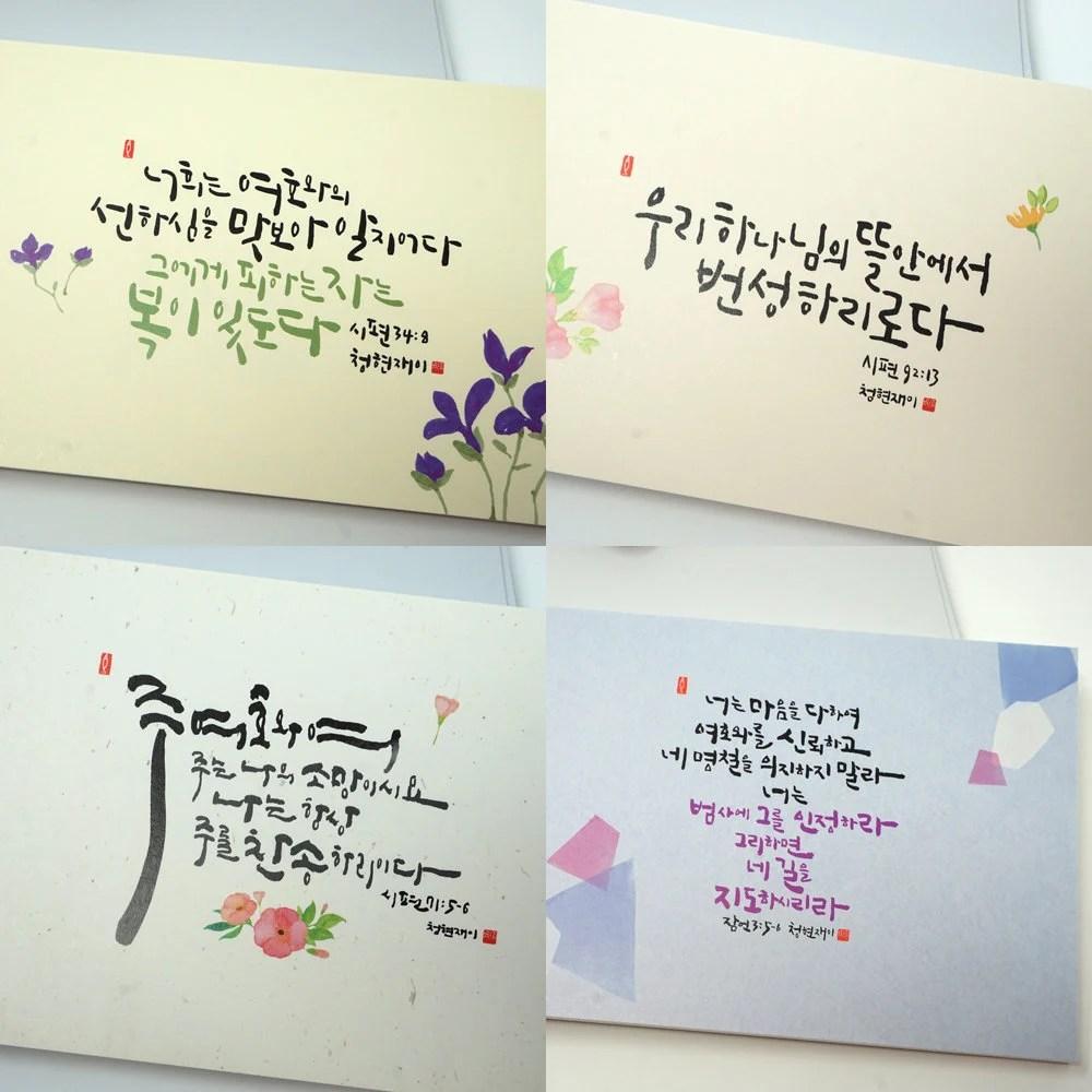 Qty 15 Korean postcards for christians Korean calligraphy Etsy
