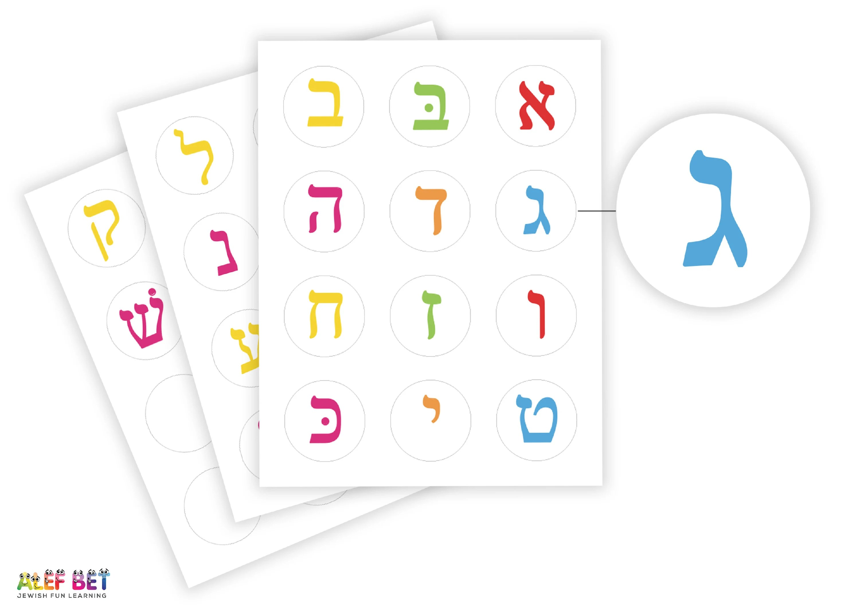Alef Bet Printable StickersPrintable Alef Bet Hebrew Letters Etsy