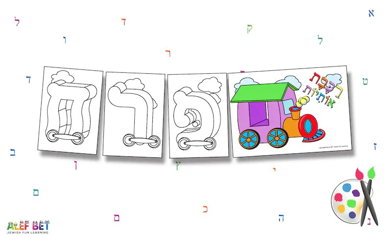 Printable Hebrew Alphabet Train Coloring Letters Alef Bet Etsy