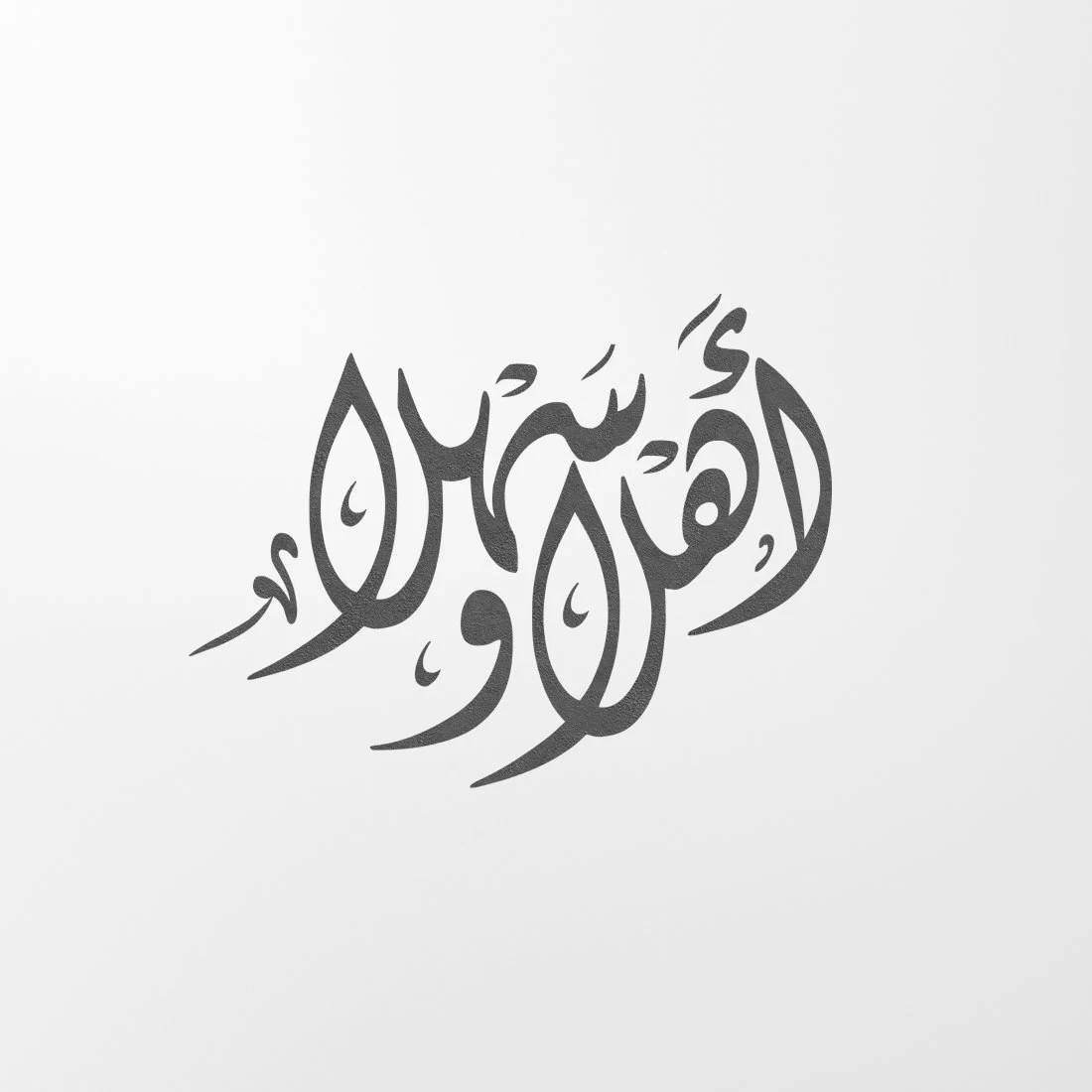 Define Diwani Rights Ready Arabic Calligraphy For Welcome