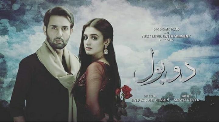 Affan Waheed and Hira Mani create magic in the trailer of Do Bol - HIP