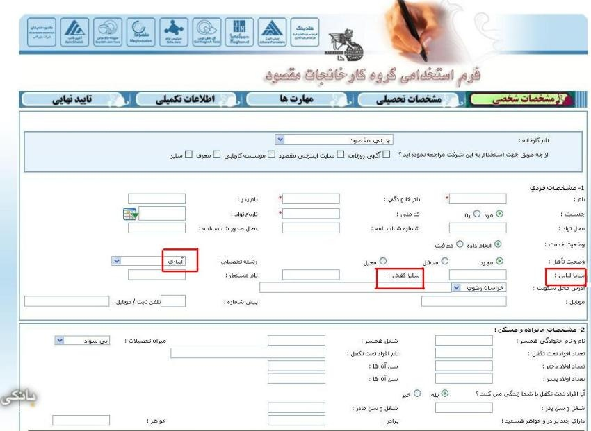 Iranian employment application Religion, shoe, and dress sizes