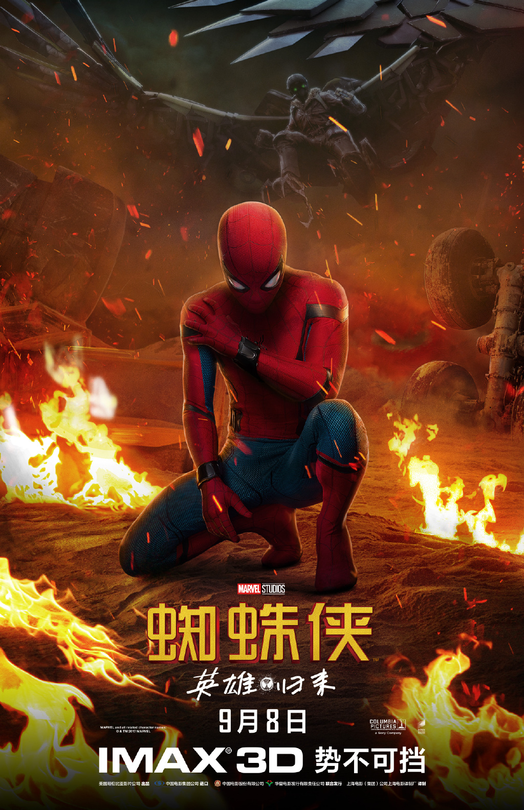 3d Wallpaper Made In China New Official Spider Man Homecoming Posters In China