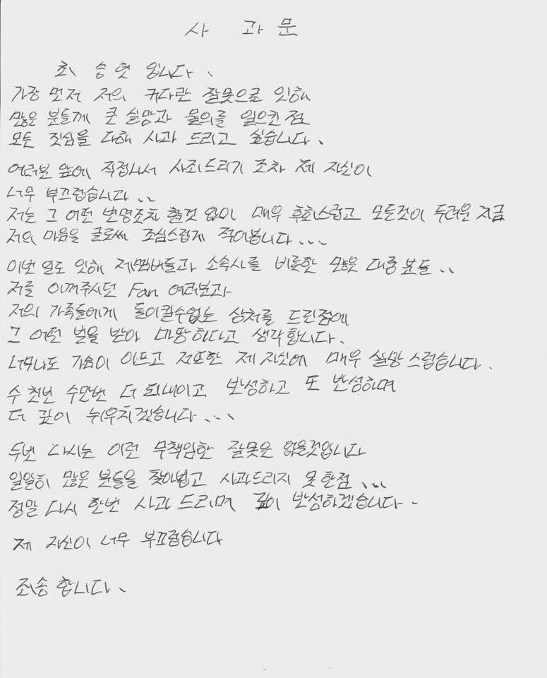 TOP posts apology letter  kpop - apology letter