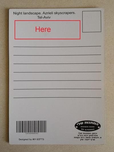 israel - How do I address a vertical postcard? - Travel Stack Exchange