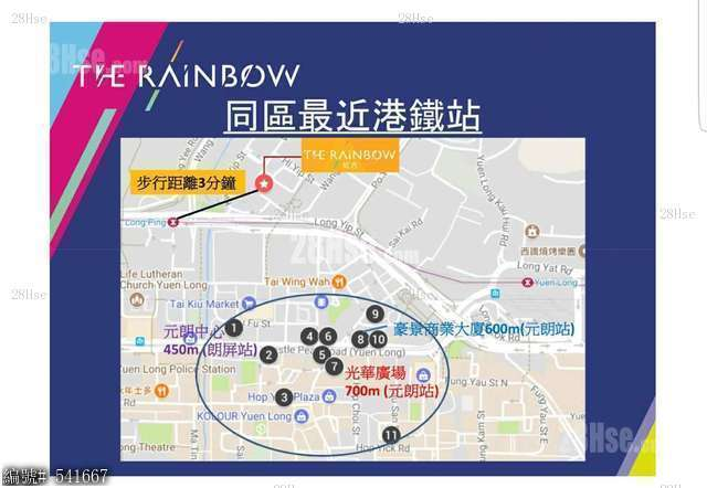 Yuen Long The Rainbow office/industrial For sell - 28Hse