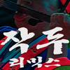 Deepflow -작두 Remix (Prod. Sid Frío)