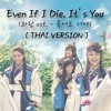 [Thai Ver] V & JIN (BTS) - 죽어도 너야 (Even If I Die, It's You) - Hwarang OST Part 2 By JaejahRed