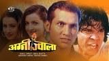 Nepali Movie – Agni Jwala
