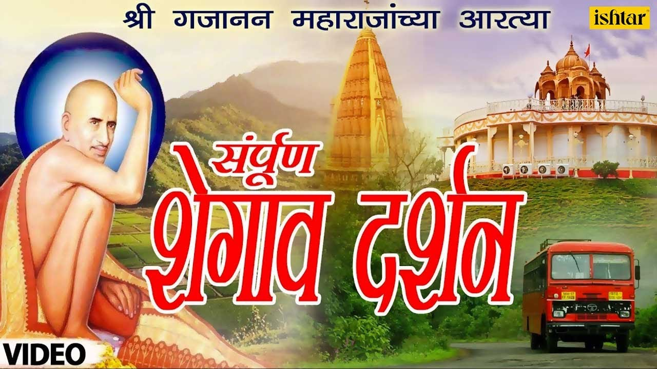 Shri Gajanan Maharaj Shegaon
